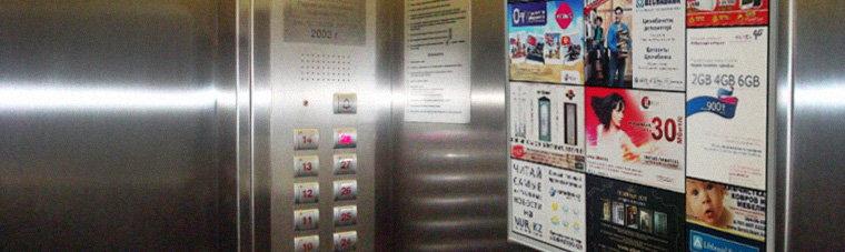 Реклама в лифтах — реклама, которую точно заметят!